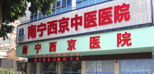 南宁西京医院靠谱吗,西京治疗白癜风怎么样