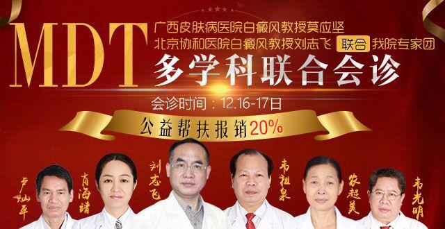 南宁西京白癜风医院新闻