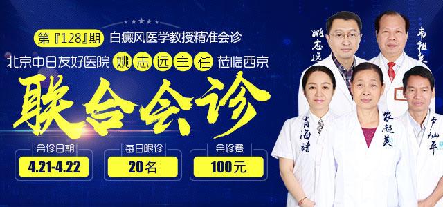 南宁西京白癜风医学教授精准会诊