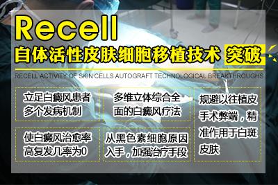 Recell自体活性3.jpg